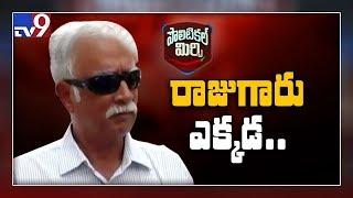 Political Mirchi : అశోక్ గజపతిరాజు గారు ఎక్కడ - TV9
