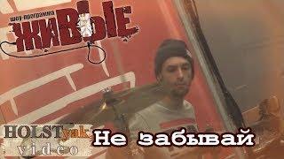 """Stigmata - Не забывай. Акустика! """"Живые"""" на НАШЕм радио (11.12.2013) 5/5"""