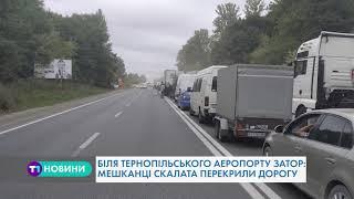 Біля тернопільського аеропорту затор: мешканці Скалата перекрили дорогу