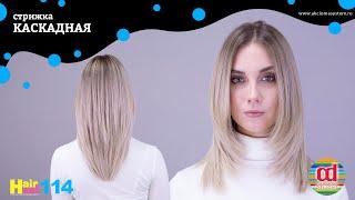 Самая популярная и простая каскадная стрижка HairSet 114