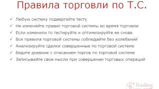 Правила торговли на Forex [trading-x.ru]