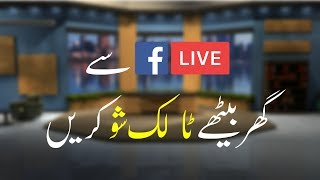 Do Your Own Live Talk Show On Facebook | Rehan Allahwala | #HowTo