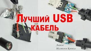 Лучший USB кабель(, 2016-01-05T08:34:16.000Z)