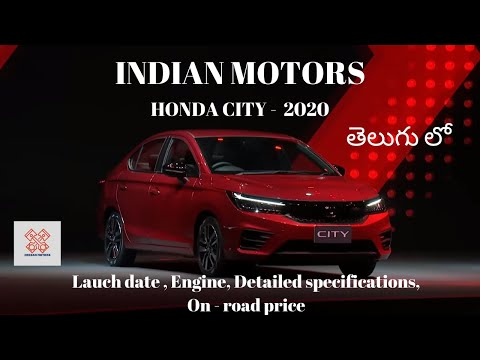 All New Honda City 2020 | Launch date, engine, features, Pricing | in Telugu | Indian Motors