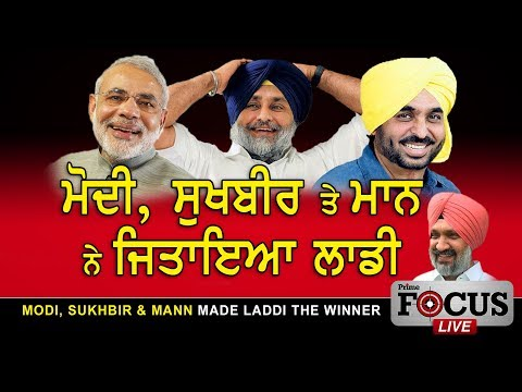 Prime Focus#201(LIVE) _Gurpreet Sandhawalia-Modi ,Sukhbir & Maan made Laddi The Winner