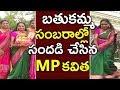 MP Kavitha Participates In Bathukamma Celebrations At Pragathi Bhavan | TFCCLIVE
