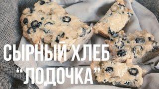 "Сырный хлеб ""Лодочка"" [eat easy]"