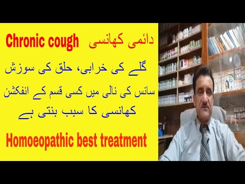 Homeopathy treatment for Chronic cough( دائمی کھانسی )by Dr Asad Naqvi