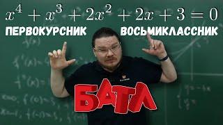 ✓ Батл! Восьмиклассник против первокурсника: Кто решит проще?   Ботай со мной #086   Борис Трушин