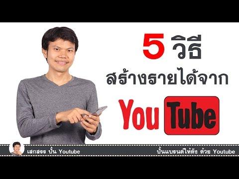 5 วิธีสร้างรายได้จาก Youtube