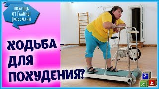 Ходьба для похудения. Как правильно ходить чтобы похудеть?