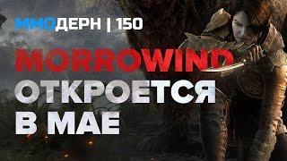 ММОдерн 150 самое интересное из мира ММО TESO Morrowind, Conan Exiles, Crowfall, ArcheAge...