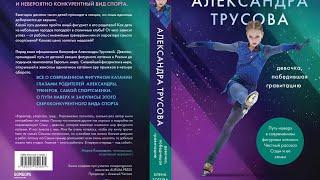 Александра Трусова Девочка победившая гравитацию Елена Зотова