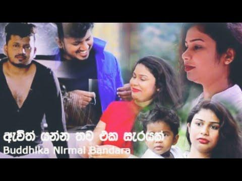 Awith Yanna Thawa Eka Sarayak  ( Official Music Video) Buddhika Nirmal Bandara