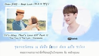 [Karaoke - Thaisub] CHEN (EXO) -  최고의 행운 Best Luck ( It's Okay, That's Love OST )