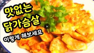 [SUB]닭가슴살 고급진 손님초대요리로 만드는법 #di…