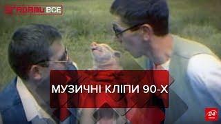Українські музичні кліпи. Частина 2, Згадати Все