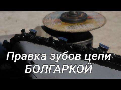 Как наточить цепь бензопилы болгаркой