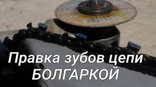 Как наточить цепь бензопилы с помощью болгарки