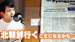 【続編】北朝鮮へ行くことになるかもしれません【ゆゆうた】 thumbnail