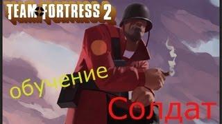 Team Fortress 2 - Обучение - Солдат #1