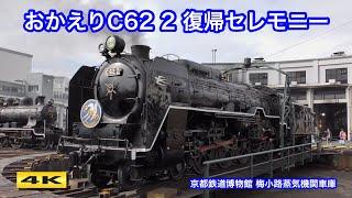 おかえりC62 2 復帰セレモニー 特急つばめHM取付 京都鉄道博物館 20108.11.4【4K】
