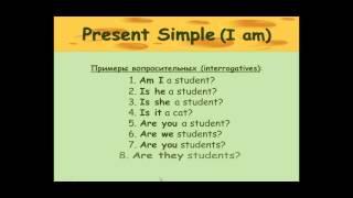 Английские времена. Урок 2. Present Simple I am