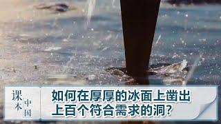 [跟着书本去旅行]如何在厚厚的冰面上凿出上百个符合需求的洞?| 课本中国