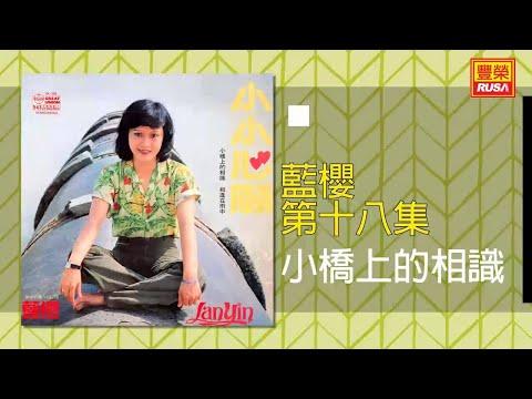 藍櫻 - 小橋上的相識 [Original Music Audio]