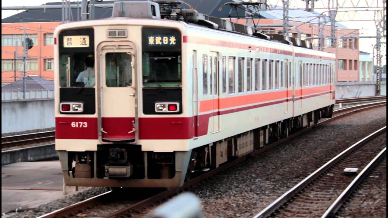 東武日光線 6050系6173F 「普通...