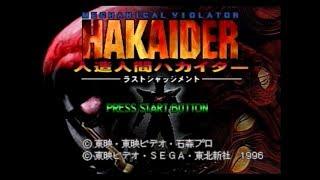 [セガサターン]人造人間ハカイダー -ラストジャッジメント- / MECHANICAL VIOLATOR HAKAIDER - LAST JUDGEMENT -