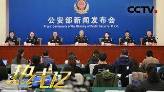 《热线12》 20191115  CCTV社会与法