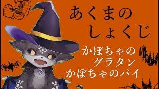 [LIVE] あくまのしょくじ かぼちゃのグラタン と パイ