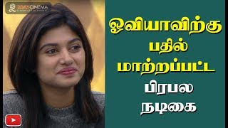 Oviya replaced by this famous actress - 2DAYCINEMA.COM
