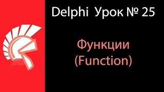 dELPHI Урок  25 Функции в Delphi (Function)