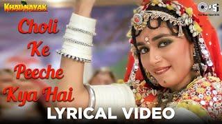Choli Ke Peeche Lyrical - Khalnayak | Sanjay Dutt, Jackie, Madhuri Dixit | Alka Yagnik, Ila Arun