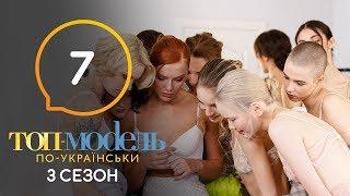 Топ-модель по-украински. Сезон 3. Выпуск 7 от 11.10.2019