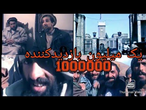 Ahmad Shah Massoud and Peace documentary movie