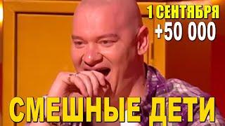 1 сентября 50 000 Миша рвёт комиков и зал убойным юмором смешные видео приколы 2021 юмор