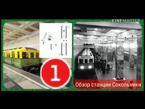 Обзор станции Сокольники.