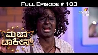 Majaa Talkies - 14th February 2016 - ಮಜಾ ಟಾಕೀಸ್ - Full Episode