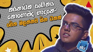 කර්නාටික් සංගීතය කොහොමද හැදුනේ ? මේක බලන්නම ඕන එකක් | Inbox | @Sirasa TV Thumbnail