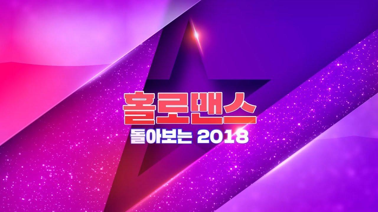 🏆2018 홀로맨스 어워드🏆 베스트 장면만 모았다!!
