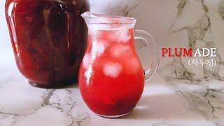 🥭 여름갈증을 한방에 해결할 자두청 만들기 / 자두에이드 만들기 / 자두라떼 만들기 / Plum syrup recipe / 먹거리