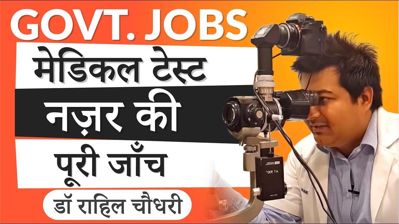 Medical Test for Govt Jobs | Vision Eye Test | ALP, Railway, Army, Navy