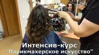 """Интенсив-курс """"Парикмахерское искусство"""" в г.Воронеж"""