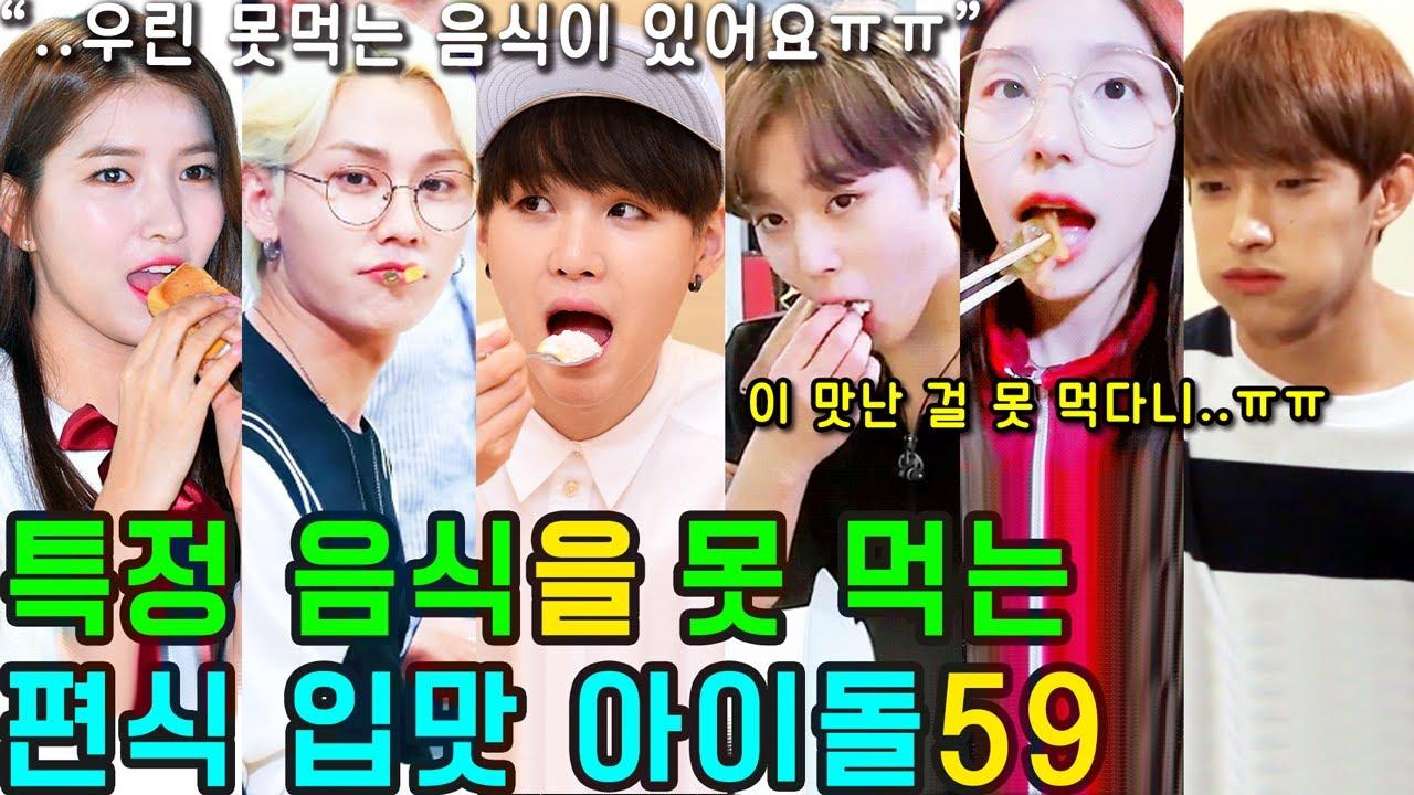 특정 음식을 못먹는 편식(?) 입맛 아이돌59 (NEW 종합 Ver.)