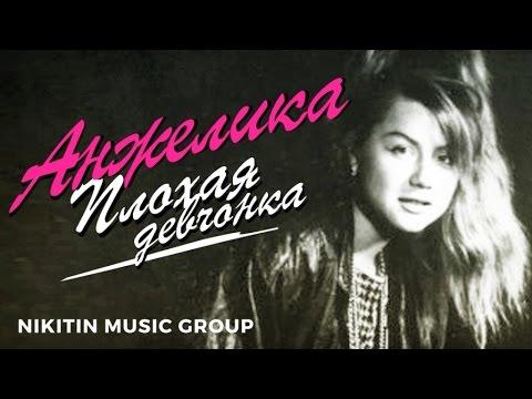 Анжелика - Плохая девчонка - Лучшие песни 1988-1990