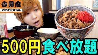 吉野家の500円食べ放題チャレンジ!何キロ太る?