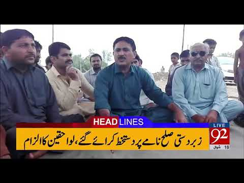 92 News Headlines 06:00 PM - 13 July 2017 - 92NewsHDPlus